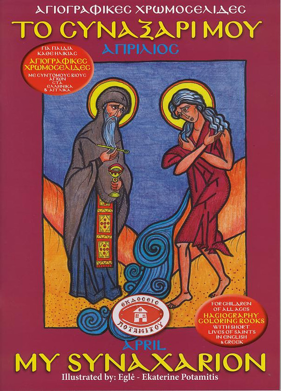 MY SYNAXARION: April