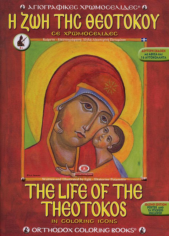 THE LIFE OF THE THEOTOKOS: In Coloring Icons