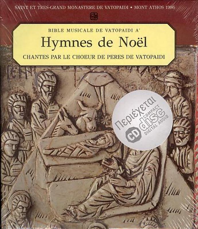 HYMNES DE NOEL (Chantes Par Le Choeur de Peres de Vatopaidi)