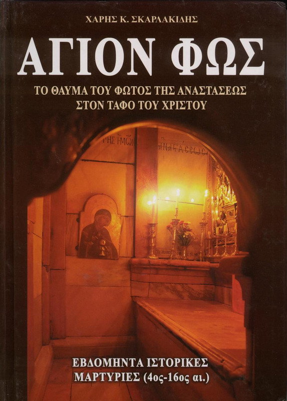 HOLY FIRE (IN THE GREEK LANGUAGE, Hardcover): The Miracle of Holy Saturday at the Tomb of Christ: 45 Historical Accounts