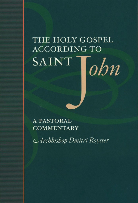 The Holy Gospel According to Saint John
