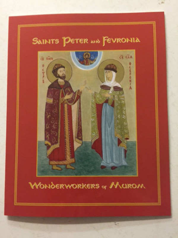 Saint Peter and Fevronia Wonderworkers of Murom