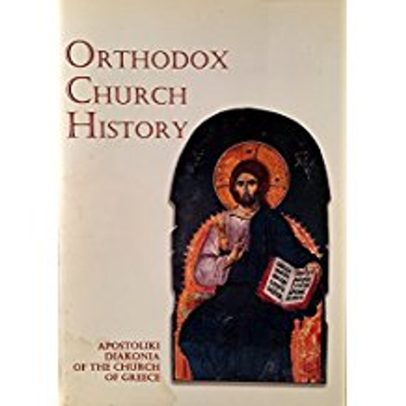 ORTHODOX CHURCH HISTORY (Teacher's Manual)