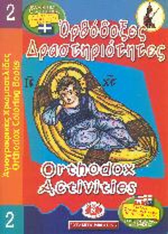 ORTHODOX ACTIVITIES, Book 2 (Bilingual: Greek & English)