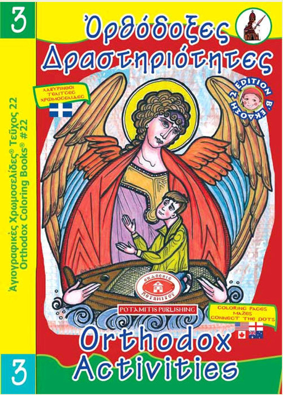 ORTHODOX ACTIVITIES, Book 3 (Bilingual: Greek & English)