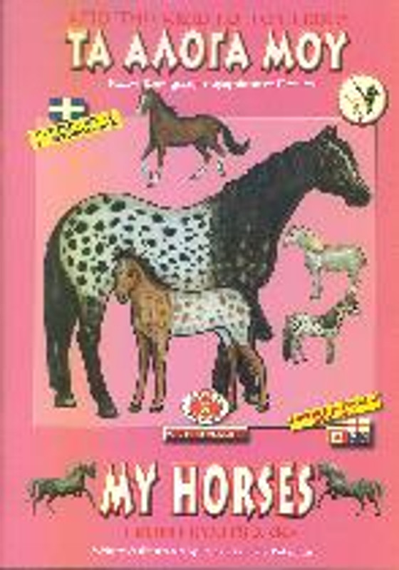 MY HORSES (From the Noah's Ark Series)