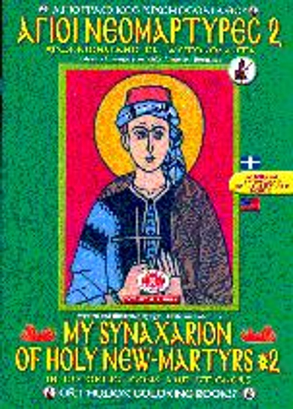 MY SYNAXARION OF HOLY NEW-MARTYRS: In Coloring Icons and Stickers, Vol. 2