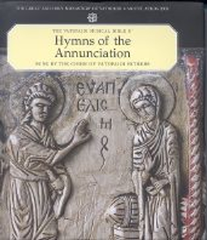 VATOPAIDI MUSICAL BIBLE SERIES: HYMNS OF THE ANNUNCIATION