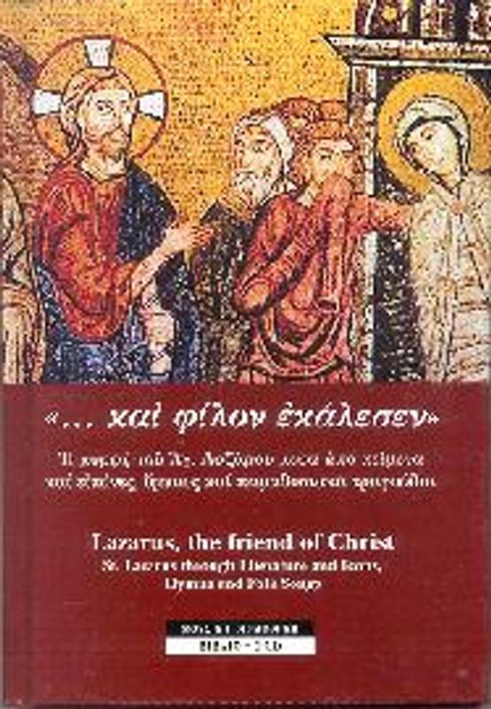 LAZARUS, THE FRIEND OF CHRIST
