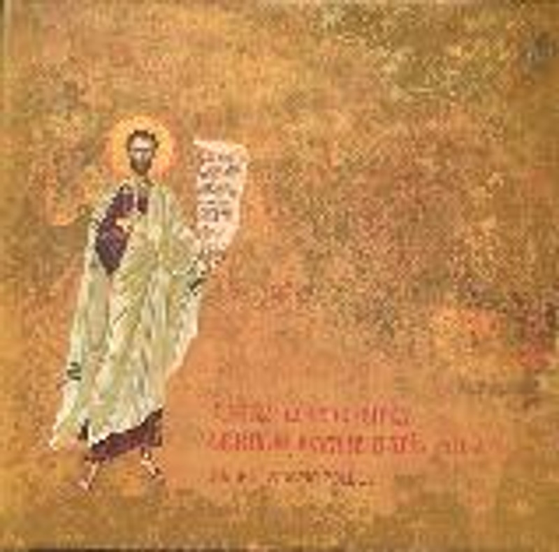 HYMNS FROM THE FEAST OF ST. JUSTIN THE MARTYR