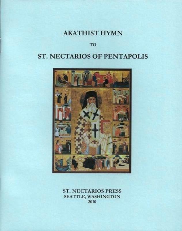 AKATHIST HYMN TO ST. NECTARIOS OF PENTAPOLIS