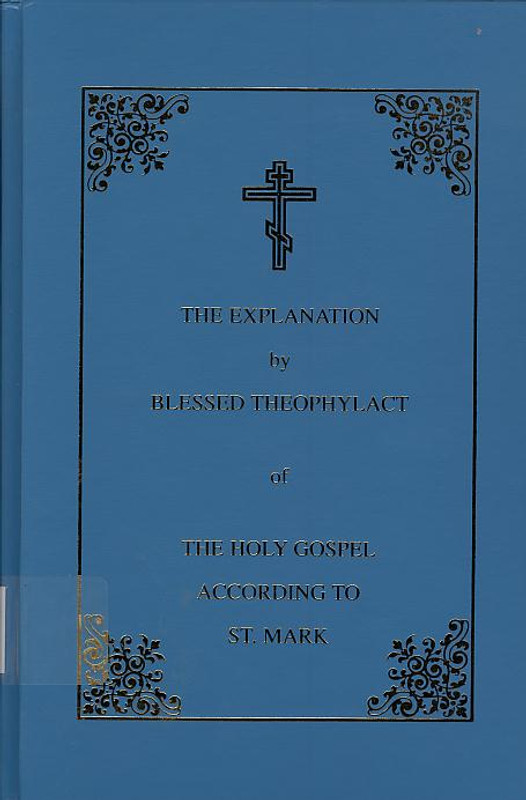 THE EXPLANATION ON THE HOLY GOSPEL ACCORDING TO ST. MARK (hardcover)