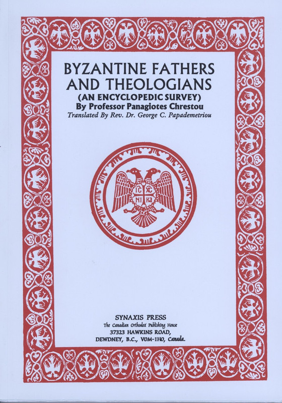 BYZANTINE FATHERS AND THEOLOGIANS