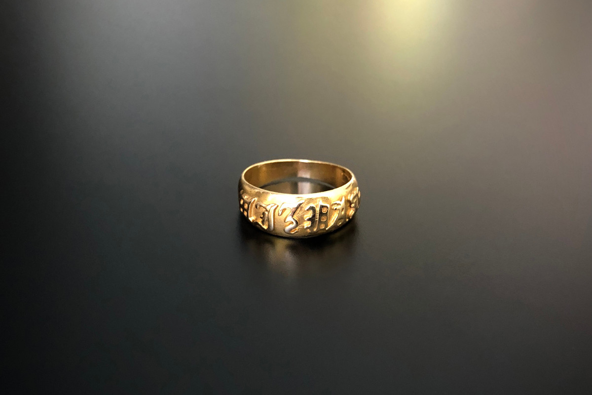 A Traditional MIZPAH Ring Domed form with the word MIZPAH raised in cursive writing 18ct yellow gold Hallmarked Birmingham 1898 Total weight: 4.90gms