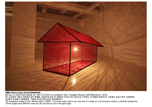 Wintery Days  2018 by Hyewon Park. 2018. Red Yarn, Steel