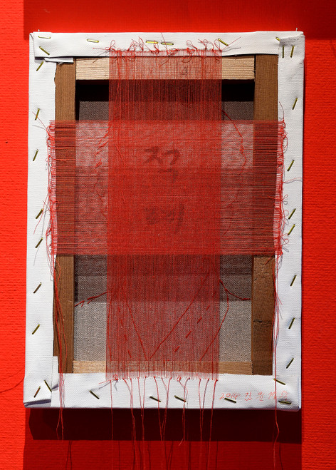 Deep-rooted evils by Yoonkyoungsuk KIM. 2014. Acrylic, cotton thread on canvas.