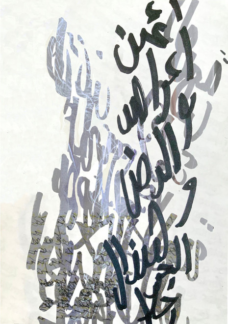 Visual Poetry by Salma Eltoukhy. 2020. Mixed media on canvas. Abstract.