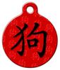 Dog Tag Art Chinese Dog Symbol Pet ID Dog Tag