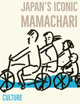 Mamachari: a Bike for Everyone!