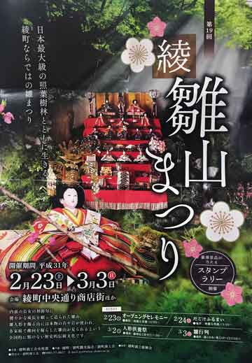 Hina-Matsuri flyer from a small nearby community called Aya town.