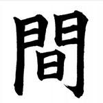 Japanese Kanji character for MA