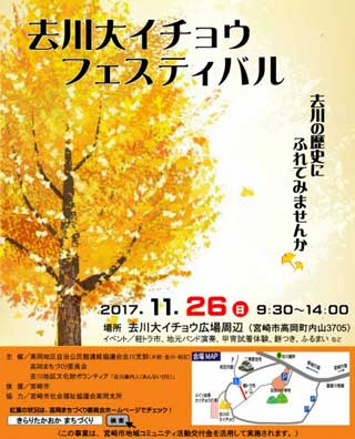 "The magnificent ""Grand Ginkgo"" in Takaoka is an 800-years-old female."