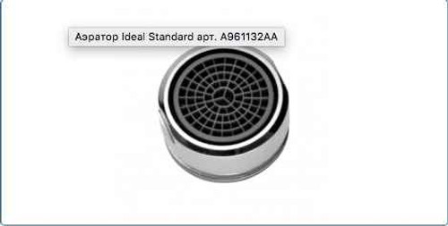Ideal Standard A961132Aa Aerator -Chrome Chrome Finish FTB11580 5055639160095