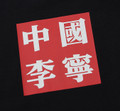 Li-Ning New York Fashion Week Tee AHSN749 Black