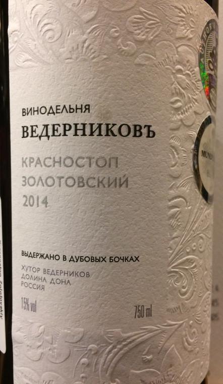 Vedernikov Krasnostop Zolotosky 2014