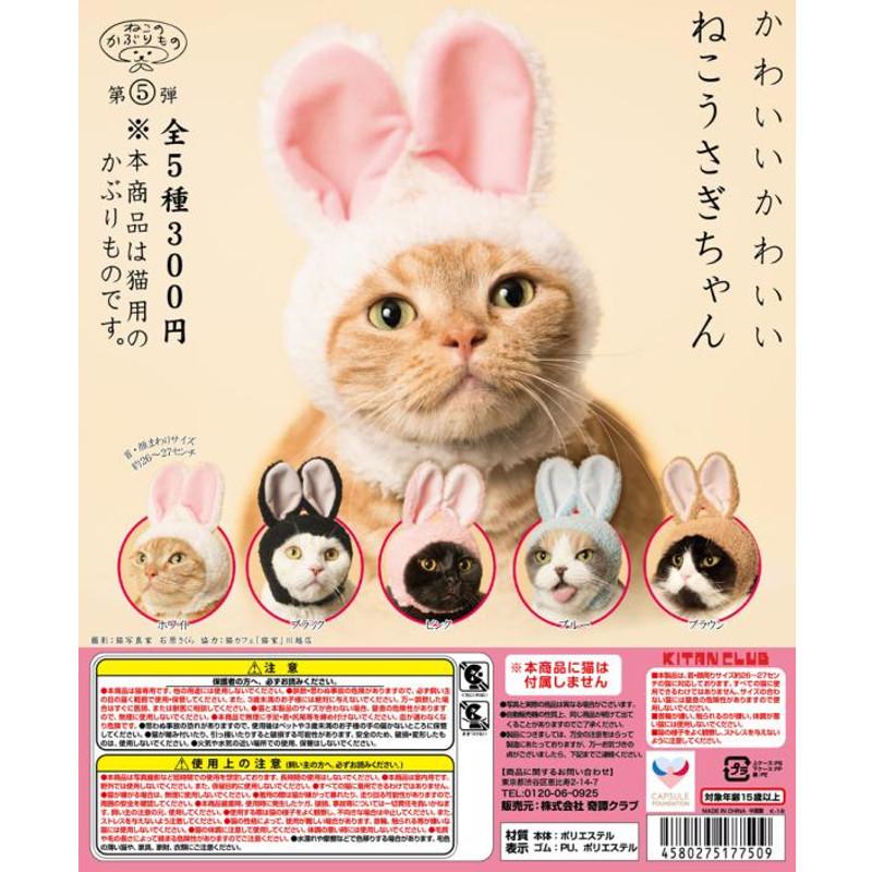 Cat Cap Rabbit : Blind Box