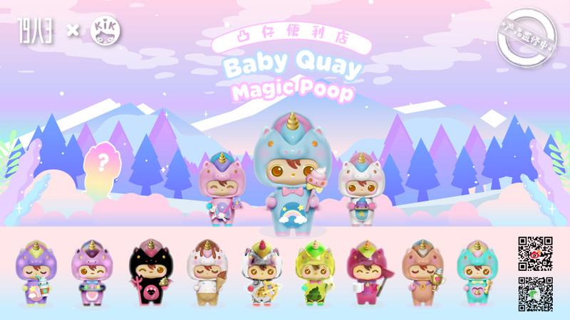 Baby Quay Magic Poop Mini Series : Blind Box PRE-ORDER SHIPS AUG 2019