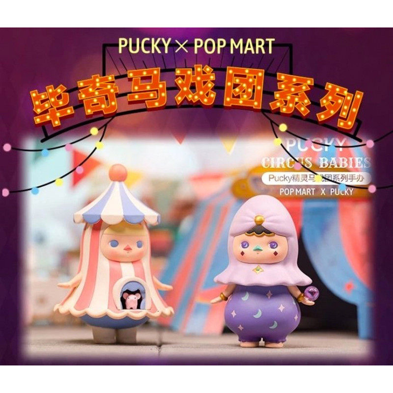 Pucky Circus Babies Mini Series : Blind Box