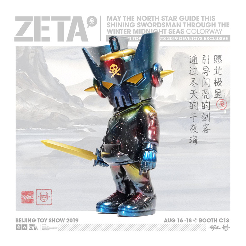 Zeta :  May the North Star Guide this Shining Swordsman Through the Winter Midnight Seas by Quiccs PRE-ORDER SHIPS SEP 2019