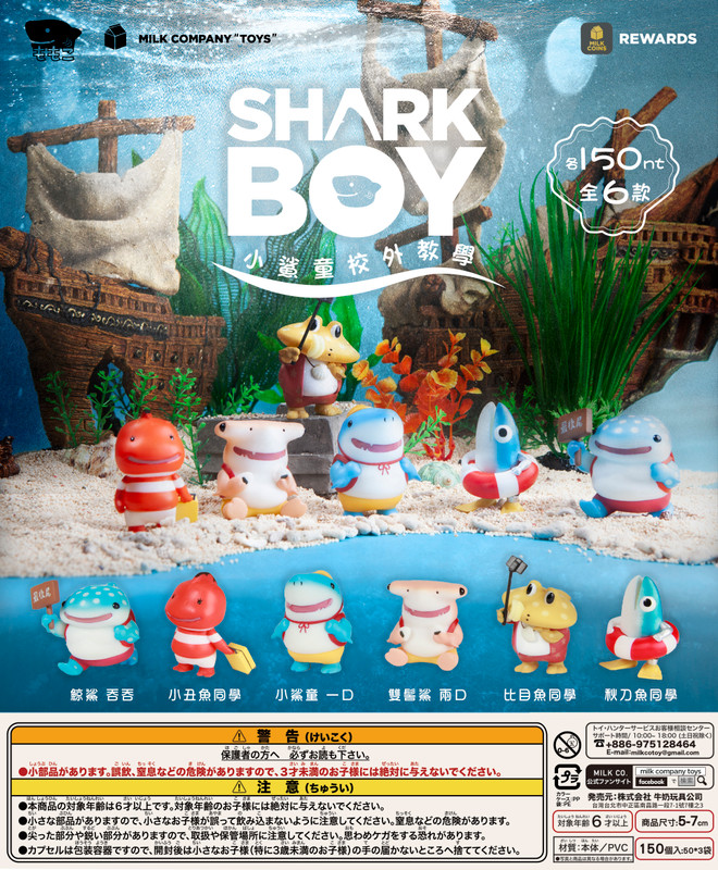 Shark Boy Mini Series Blind Box by Momoco PRE-ORDER SHIPS Q2 2020