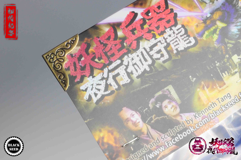 Yu Shou Long  Anniversary Edition by Kenneth Tang PRE-ORDER SHIPS JUL 2020