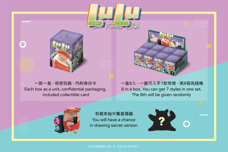 Lulu Piggy The Fitness Club Blind Box by Cici's Story