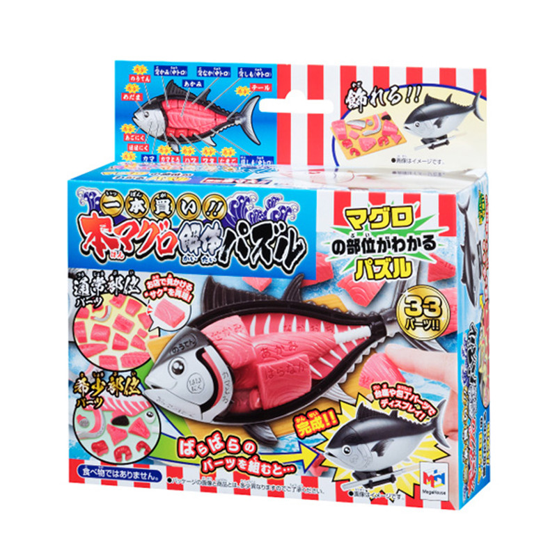3D Tuna Puzzle