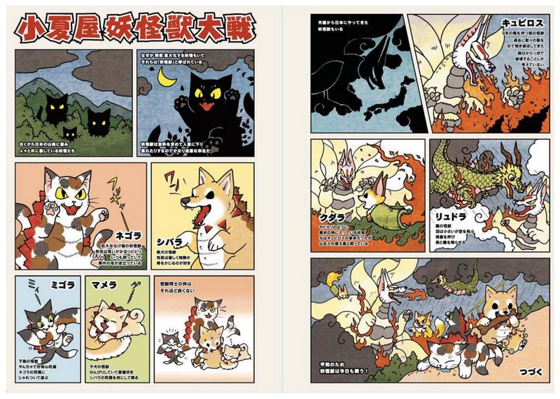 Konatsu Art Book 2020