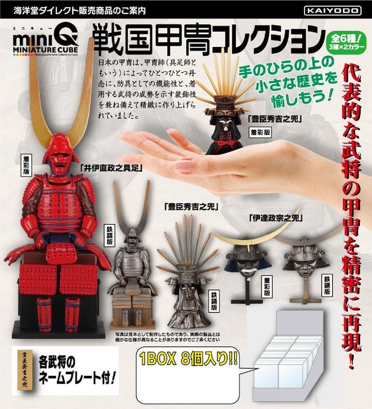 Samurai Armor Blind Box
