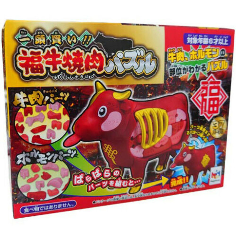 3D Lucky Beef Puzzle