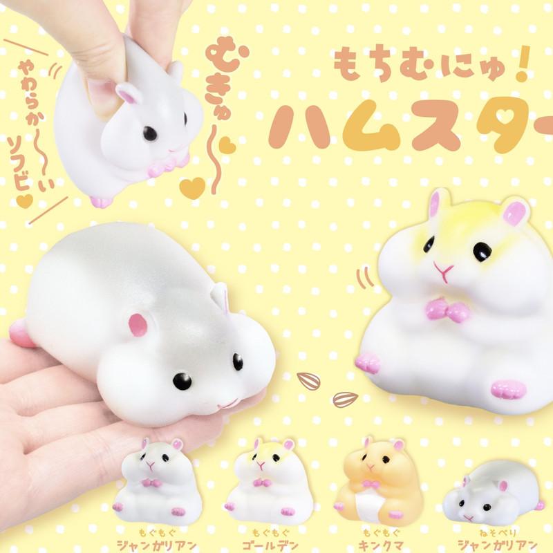Soft Hamster Capsule Toys
