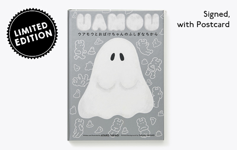 UAMOU and Boo's Wonderful Power  (Special Edition)