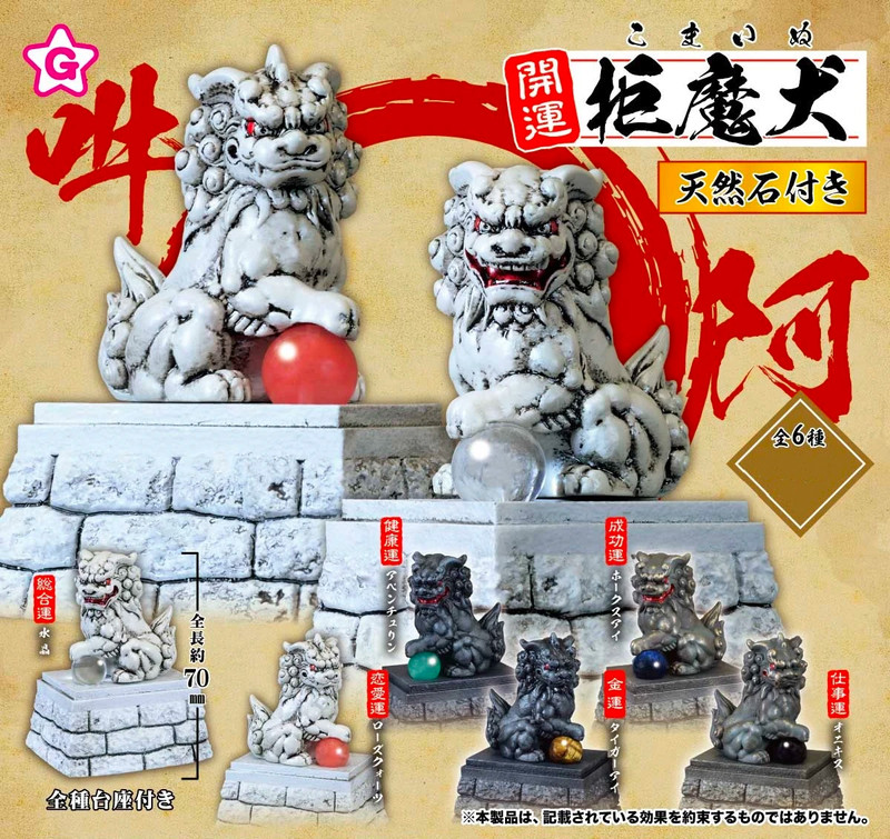 Komainu Lion Guardian Statue Capsule Toys