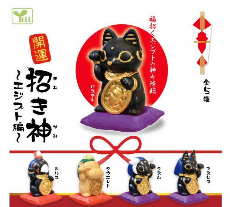 Egyptian Lucky Cats Capsule Toys