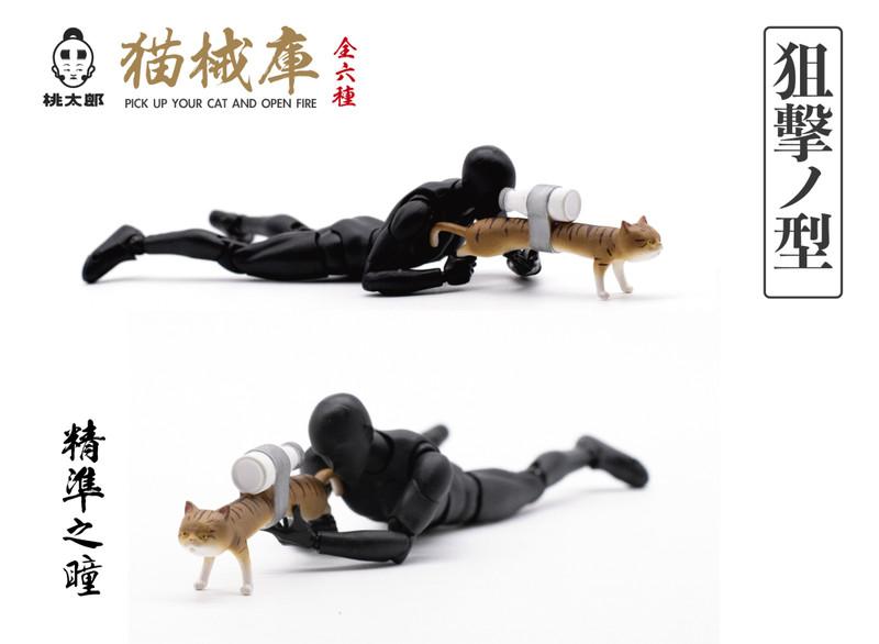 Cat Armory Vol. 1 Blind Capsule