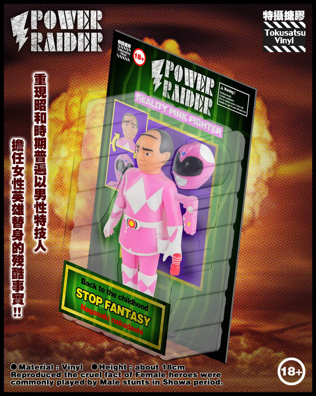 Power Raider Reality Pink Fighter by Kenneth Tang PRE-ORDER SHIPS NOV 2021