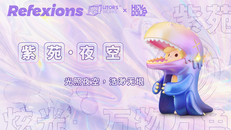 Umasou! Reflexions Blind Box by Litor's Works
