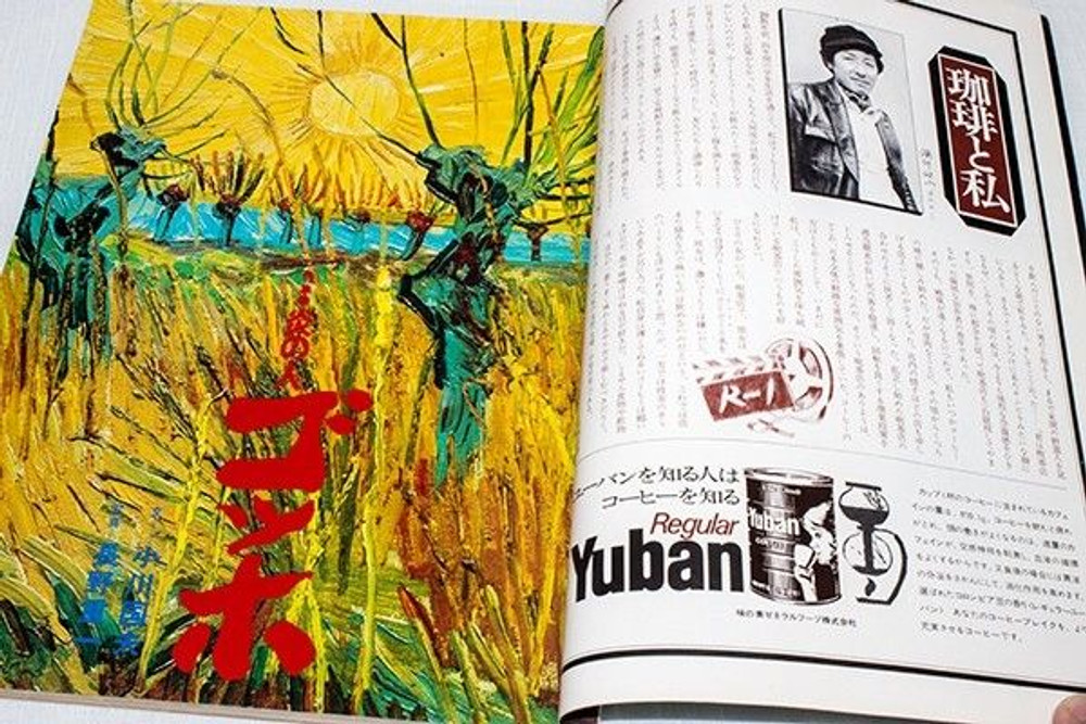 The SUN Taiyo Monthly Deluxe Japanese Magazine Van Gogh 1973 JAPAN ART BOOK