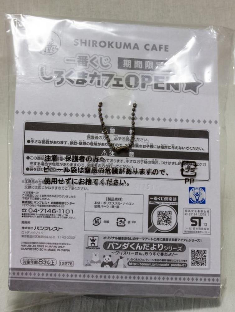 Shirokuma Cafe Polar Bear Plush Doll Mascot Ball Chain Ichiban Kuji JAPAN ANIME