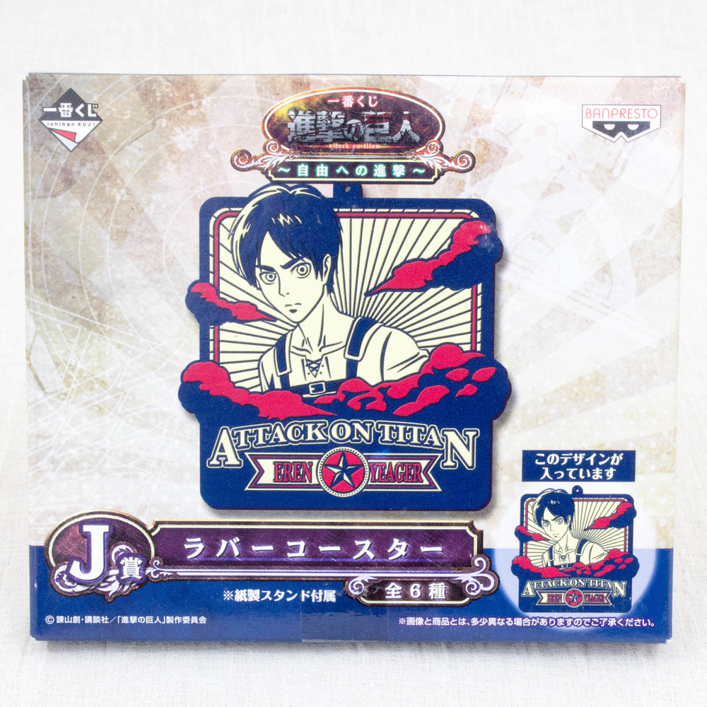 Attack on Titan Rubber Coaster Eren Yeagert Banpresto JAPAN ANIME MANGA